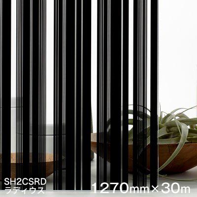 ガラスフィルム 窓 目隠し シート SH2CSRD (ラディウス) Fasara Glassfilm<3M><ファサラ> ガラスフィルム 1270mmx30m 1本(内貼り用) UVカット 飛散防止 遮熱 【あす楽対応】