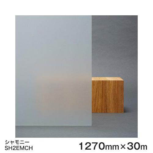 ガラスフィルム 窓 目隠し シート SH2EMCH (シャモニー) Fasara Glassfilm<3M><ファサラ> ガラスフィルム 1270mmx30m 1本(内貼り用) UVカット 飛散防止 遮熱 【あす楽対応】