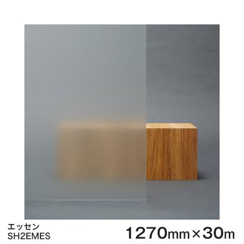 ガラスフィルム 窓 目隠し シート SH2EMES (エッセン) Fasara Glassfilm<3M><ファサラ> ガラスフィルム 1270mmx30m 1本(内貼り用) UVカット 飛散防止 遮熱