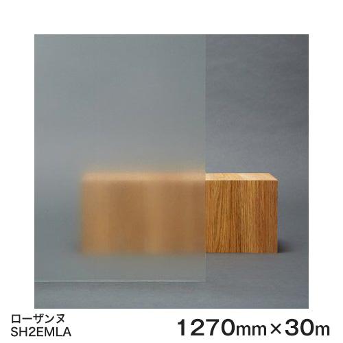 ガラスフィルム 窓 目隠し シート SH2EMLA (ローザンヌ) Fasara Glassfilm<3M><ファサラ> ガラスフィルム 1270mmx30m 1本(内貼り用) UVカット 飛散防止  【あす楽対応】