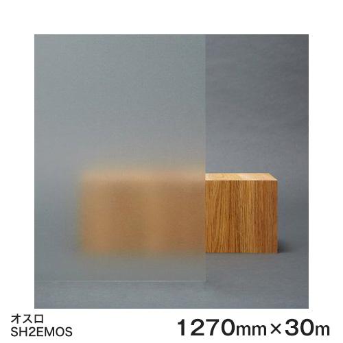 ガラスフィルム 窓 目隠し シート SH2EMOS (オスロ) Fasara Glassfilm<3M><ファサラ> ガラスフィルム 1270mmx30m 1本(内貼り用) UVカット 飛散防止  【あす楽対応】