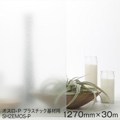 窓 フィルム プラスチック基材用 (オスロ-P) Fasara Glassfilm<3M><ファサラ> SH2EMOS-P (フロスト調) 1270mmx30m 1本 内貼り用 【あす楽対応】