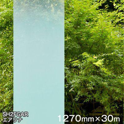 ガラスフィルム 窓 目隠し シート SH2FGAR (エアリナ) Fasara Glassfilm<3M><ファサラ> グラデーション調 1270mmx30m 1本(内貼り用) UVカット 飛散防止  【あす楽対応】