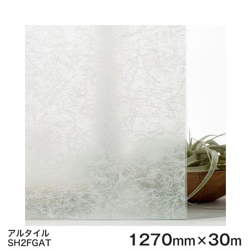 ガラスフィルム 窓 目隠し シート SH2FGAT (アルタイル) Fasara Glassfilm<3M><ファサラ> ガラスフィルム 1270mmx30m 1本(内貼り用) UVカット 飛散防止 遮熱 【あす楽対応】