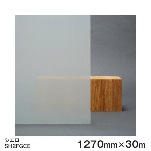 ガラスフィルム 窓 目隠し シート SH2FGCE (シエロ) Fasara Glassfilm<3M><ファサラ> ガラスフィルム 1270mmx30m 1本(内貼り用) UVカット 飛散防止 遮熱 【あす楽対応】