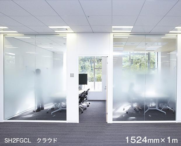 【あす楽対応】ガラスの装飾用デザインフィルム/目隠し ガラスフィルム 窓 目隠し シート SH2FGCL (クラウド) Fasara Glassfilm<3M><ファサラ> グラデーション調 1524mmx1m(内貼り用) UVカット 飛散防止  【あす楽対応】