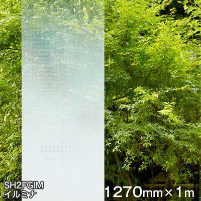 ガラスの装飾用デザインフィルム fasara glassfilm ファサラガラスフィルム 目隠し ガラスフィルム 窓 シート SH2FGIM イルミナ 超安い Fasara あす楽対応 グラデーション調 内貼り用 1270mmx1m Glassfilm 飛散防止 UVカット 3M ファサラ 商舗 遮熱