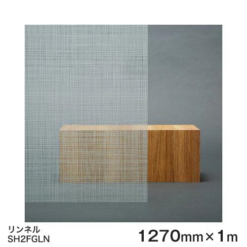 ガラスフィルム 窓 目隠し シート SH2FGLN  (リンネル) Fasara Glassfilm<3M><ファサラ> ガラスフィルム 1270mmx1m(内貼り用) UVカット 飛散防止 遮熱  【あす楽対応】