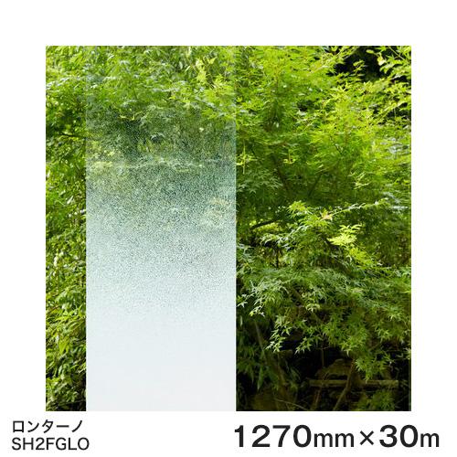ガラスフィルム 窓 目隠し シート SH2FGLO (ロンターノ) Fasara Glassfilm<3M><ファサラ> グラデーション調 1270mmx30m 1本(内貼り用) UVカット 飛散防止 遮熱 【あす楽対応】