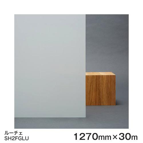 ガラスフィルム 窓 目隠し シート SH2FGLU (ルーチェ) Fasara Glassfilm<3M><ファサラ> ガラスフィルム 1270mmx30m 1本(内貼り用) UVカット 飛散防止 遮熱 【あす楽対応】