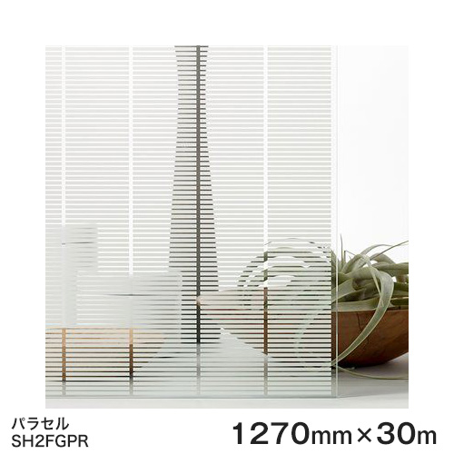 ガラスフィルム 窓 目隠し シート SH2FGPR (パラセル) Fasara Glassfilm<3M><ファサラ> ガラスフィルム 1270mmx30m 1本(内貼り用) UVカット 飛散防止 遮熱 【あす楽対応】