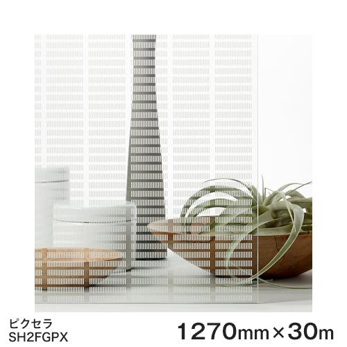 ガラスフィルム 窓 目隠し シート SH2FGPX (ピクセラ) Fasara Glassfilm<3M><ファサラ> ガラスフィルム 1270mmx30m 1本(内貼り用) UVカット 飛散防止 遮熱 【あす楽対応】