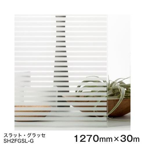 ガラスフィルム 窓 目隠し シート SH2FGSL-G (スラット・グラッセ) Fasara Glassfilm<3M><ファサラ> ガラスフィルム 1270mmx30m 1本(内貼り用) UVカット 飛散防止 遮熱 【あす楽対応】