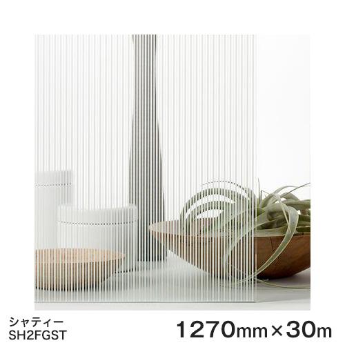ガラスフィルム 窓 目隠し シート SH2FGST (シャティー) Fasara Glassfilm<3M><ファサラ> ガラスフィルム 1270mmx30m 1本(内貼り用) UVカット 飛散防止 遮熱 【あす楽対応】