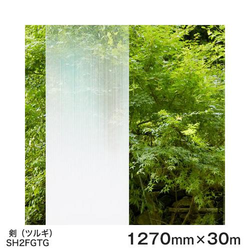 ガラスフィルム 窓 目隠し シート SH2FGTG 剣(ツルギ) Fasara Glassfilm<3M><ファサラ> グラデーション調 1270mmx30m 1本(内貼り用) UVカット 飛散防止 遮熱 【あす楽対応】