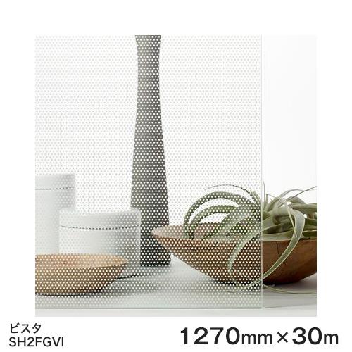 ガラスフィルム 窓 目隠し シート SH2FGVI (ビスタ) Fasara Glassfilm<3M><ファサラ> ガラスフィルム 1270mmx30m 1本(内貼り用) UVカット 飛散防止  【あす楽対応】