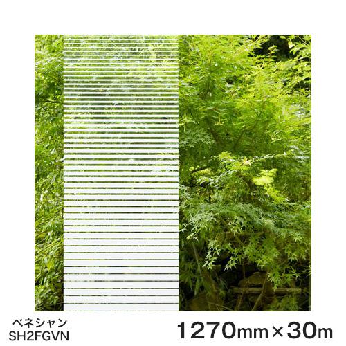 ガラスフィルム 窓 目隠し シート SH2FGVN ベネシャン Fasara Glassfilm<3M><ファサラ> グラデーション調 1270mmx30m 1本 UVカット 飛散防止 遮熱 【あす楽対応】