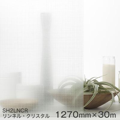 ガラスフィルム 窓 目隠し シート SH2LNCR (リンネル・クリスタル) Fasara Glassfilm<3M><ファサラ> ガラスフィルム 1270mmx30m(内貼り用) UVカット 飛散防止 【あす楽対応】