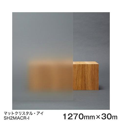 ガラスフィルム 窓 目隠し シート SH2MACR-I (マットクリスタル・アイ) Fasara Glassfilm<3M><ファサラ> ガラスフィルム 1270mmx30m 1本(内貼り用) UVカット 飛散防止  【あす楽対応】