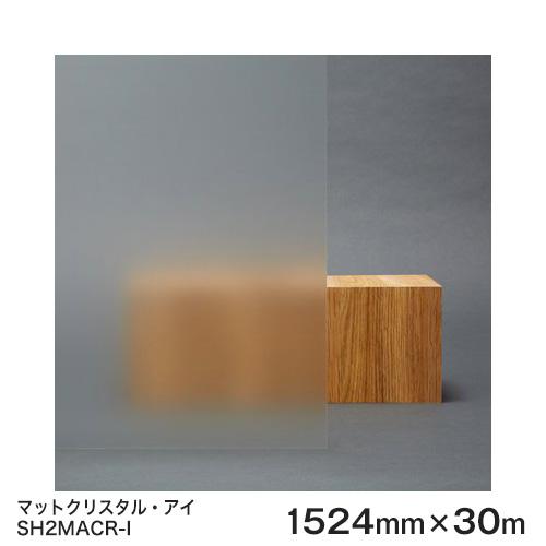 ガラスフィルム 窓 目隠し シート SH2MACR-I (マットクリスタル・アイ) Fasara Glassfilm<3M><ファサラ> ガラスフィルム 1524mmx30m 1本(内貼り用) UVカット 飛散防止  【あす楽対応】