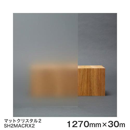 ガラスフィルム 窓 目隠し シート SH2MACRX2 (マットクリスタル2) Fasara Glassfilm<3M><ファサラ> ガラスフィルム 1270mmx30m 1本(外貼り用)UVカット 飛散防止 反射対策