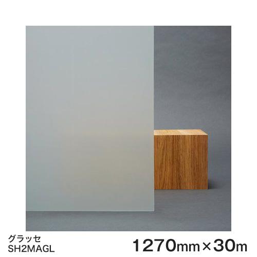 ガラスフィルム 窓 目隠し シート SH2MAGL (グラッセ) Fasara Glassfilm<3M><ファサラ> ガラスフィルム 1270mmx30m 1本(内貼り用) UVカット 飛散防止 遮熱 【あす楽対応】