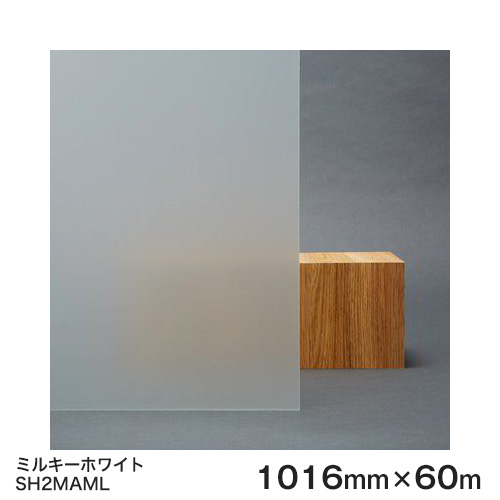 ガラスフィルム 窓 目隠し シート SH2MAML (ミルキーホワイト) Fasara Glassfilm<3M><ファサラ> 1016mmx60m 1本(内貼り用) UVカット 飛散防止 遮熱 【あす楽対応】