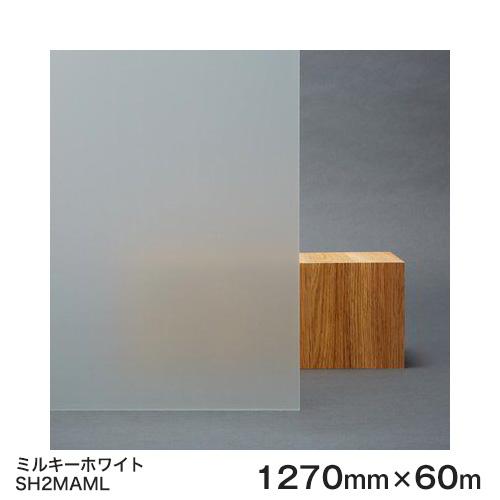 ガラスフィルム 窓 目隠し シート SH2MAML (ミルキーホワイト) Fasara Glassfilm<3M><ファサラ> 1270mmx60m 1本(内貼り用) UVカット 飛散防止 遮熱 【あす楽対応】
