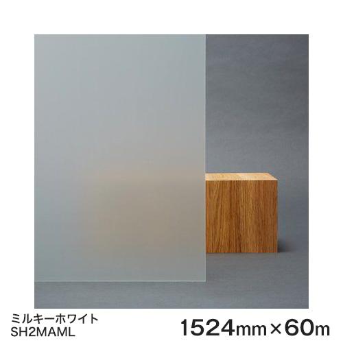 ガラスフィルム 窓 目隠し シート SH2MAML (ミルキーホワイト) Fasara Glassfilm<3M><ファサラ> 1524mmx60m 1本(内貼り用) UVカット 飛散防止 遮熱