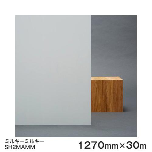 ガラスフィルム 窓 目隠し シート SH2MAMM (ミルキーミルキー) Fasara Glassfilm<3M><ファサラ> ガラスフィルム 1270mmx30m 1本(内貼り用) UVカット 飛散防止 遮熱 【あす楽対応】