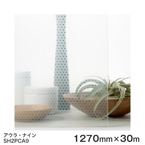 ガラスフィルム 窓 目隠し シート SH2PCA9 (アウラ・ナイン) Fasara Glassfilm<3M><ファサラ> ガラスフィルム 1270mmx30m 1本(内貼り用) UVカット 飛散防止  【あす楽対応】
