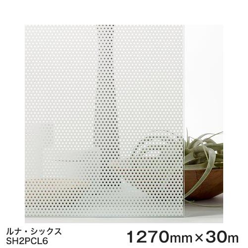 ガラスフィルム 窓 目隠し シート SH2PCL6 (ルナ・シックス) Fasara Glassfilm<3M><ファサラ> ガラスフィルム 1270mmx30m 1本(内貼り用) UVカット 飛散防止 遮熱 【あす楽対応】