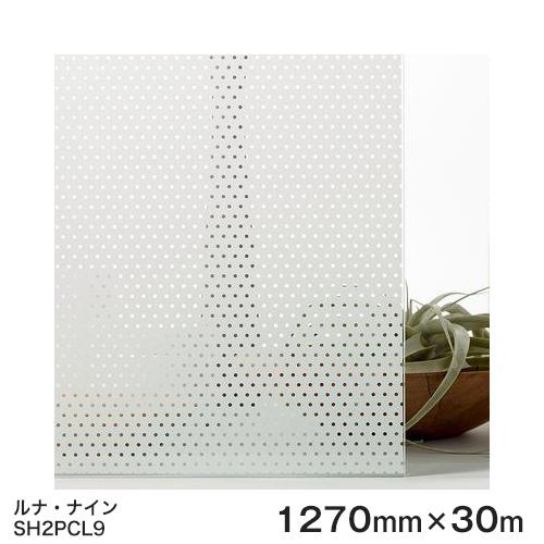 ガラスフィルム 窓 目隠し シート SH2PCL9 (ルナ・ナイン) Fasara Glassfilm<3M><ファサラ> ガラスフィルム 1270mmx30m 1本(内貼り用) UVカット 飛散防止 遮熱 【あす楽対応】