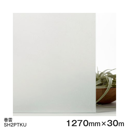ガラスフィルム 窓 目隠し シート SH2PTKU (巻雲) Fasara Glassfilm<3M><ファサラ> フィルム 1270mmx30m 1本 UVカット 飛散防止 遮熱