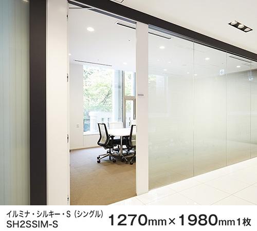 ガラスフィルム 窓 目隠し シート イルミナ・シルキー・S(シングル)SH2SSIM-S Fasara Glass Film <3M><ファサラ>グラデーション調 巾1270 mm×1980mm 1枚 内貼り用 UVカット 飛散防止 遮熱 【あす楽対応】