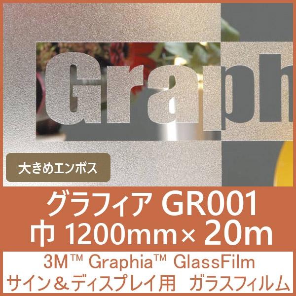 <3M>グラフィア ガラスフィルム (半透明) 3M Graphia GR001 (大き目エンボス) GR002 (細かなエンボス) 1200mmx20m 1本  【あす楽対応】