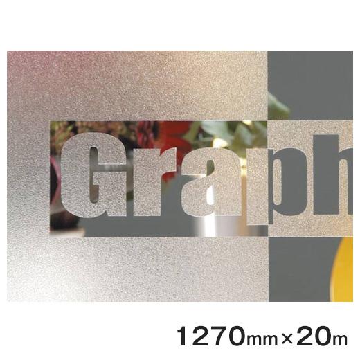 <3M>グラフィア ガラスフィルム (半透明) 3M Graphia GR001 (大き目エンボス) GR002 (細かなエンボス) 1270mmx20m 1本  【あす楽対応】