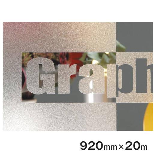 <3M>グラフィア ガラスフィルム (半透明) 3M Graphia GR001 (大き目エンボス) GR002 (細かなエンボス) 920mmx20m 1本 【あす楽対応】
