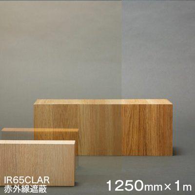 ガラスフィルム 窓 遮熱 シート Scotchtint Window Film IR65CLAR (赤外線遮蔽) <3M><スコッチティント>ウィンドウフィルム 1250mm×1m(内貼り用) UVカット 飛散防止 遮光 【あす楽対応】