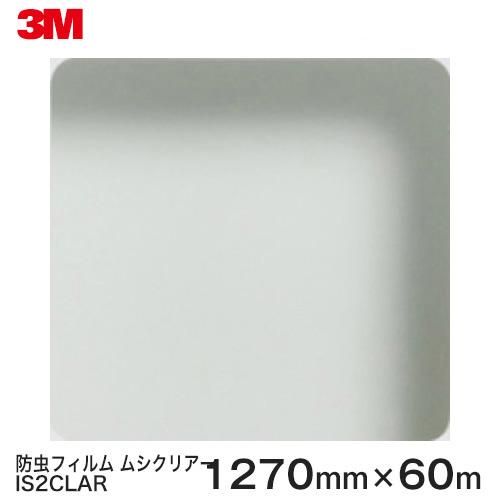 ガラスフィルム 窓 防虫 シート Scotchtint Window Film IS2CLAR (ムシクリアー) <3M><スコッチティント>ウィンドウフィルム 1270mmx60m 1本(内貼り用) UVカット 飛散防止 防虫効果