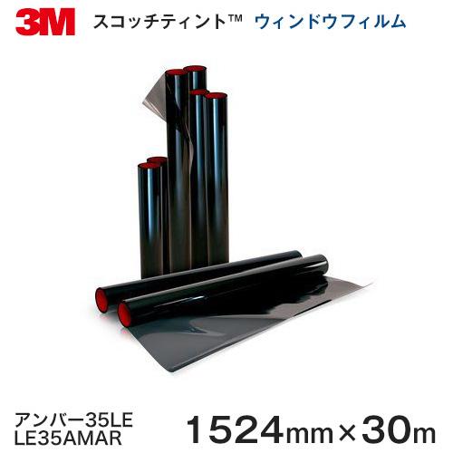 ガラスフィルム 窓 目隠し 断熱 遮熱 シート Scotchtint Window Film LE35AMAR (アンバー35LE) <3M><スコッチティント>ウィンドウフィルム 1524mmx30m 1本 (内貼り用) UVカット 飛散防止 遮光 【あす楽対応】