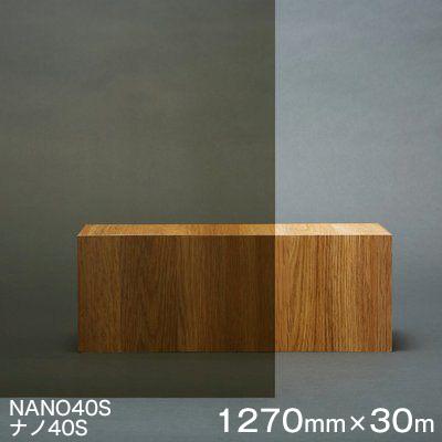 ガラスフィルム 窓 遮熱 シート Scotchtint Window Film NANO40S (ナノ40S) <3M><スコッチティント>ウィンドウフィルム 1270mmx30m 1本(内貼り用) UVカット 飛散防止 遮光 防虫