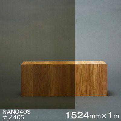 ガラスフィルム 窓 遮熱 シート Scotchtint Window Film NANO40S (ナノ40S) <3M><スコッチティント>ウィンドウフィルム 日射調整フィルム 1524mm×1m UVカット 飛散防止 遮光 防虫 【あす楽対応】