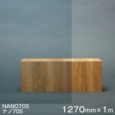 ガラスフィルム 窓 遮熱 シート Scotchtint Window Film NANO70S (ナノ70S) <3M><スコッチティント>ウィンドウフィルム 1270mm×1m(内貼り用) UVカット 飛散防止 遮光 防虫 【あす楽対応】