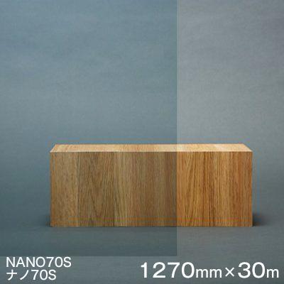 ガラスフィルム 窓 遮熱 シート Scotchtint Window Film NANO70S (ナノ70S) <3M><スコッチティント>ウィンドウフィルム 1270mmx30m 1本(内貼り用) UVカット 飛散防止 遮光 【あす楽対応】