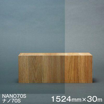 ガラスフィルム 窓 遮熱 シート Scotchtint Window Film NANO70S (ナノ70S) <3M><スコッチティント>ウィンドウフィルム 1524mmx30m 1本(内貼り用) UVカット 飛散防止 遮光