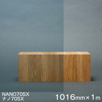 ガラスフィルム 窓 遮熱 シート Scotchtint Window Film NANO70SX (ナノ70SX) <3M><スコッチティント>ウィンドウフィルム 1016mm×1m(外貼り用 )UVカット 飛散防止 遮光 防虫 【あす楽対応】