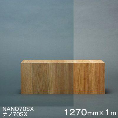 ガラスフィルム 窓 遮熱 シート Scotchtint Window Film NANO70SX (ナノ70SX) <3M><スコッチティント>ウィンドウフィルム 1270mm×1m(外貼り用 )UVカット 飛散防止 遮光 防虫 【あす楽対応】