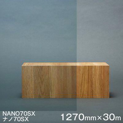 ガラスフィルム 窓 遮熱 シート Scotchtint Window Film NANO70SX (ナノ70SX) <3M><スコッチティント>ウィンドウフィルム 1270mm×30m 1本(外貼り用)UVカット 飛散防止 遮光 防虫