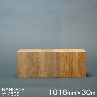 ガラスフィルム 窓 遮熱 シート Scotchtint Window Film NANO80S (ナノ80S) <3M><スコッチティント>ウィンドウフィルム 1016mmx30m 1本(内貼り用) UVカット 飛散防止 遮光 【あす楽対応】